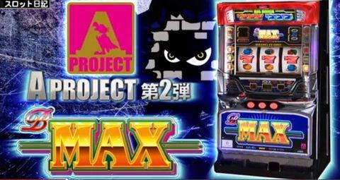 B-MAX(ビーマックス)機械割101.5%(設定1)