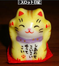 招き猫 宝くじ 幸せ