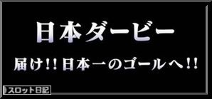みどりのマキバオー日本ダービー突入条件と恩恵