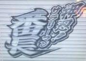 サラリーマン番長 白黒ロゴ 演出