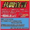 SANKYO 共闘宣言