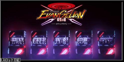 エヴァンゲリオン 希望の槍