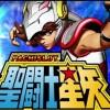 聖闘士星矢 〜女神聖戦〜 天井・恩恵による狙い目・ヤメ時攻略