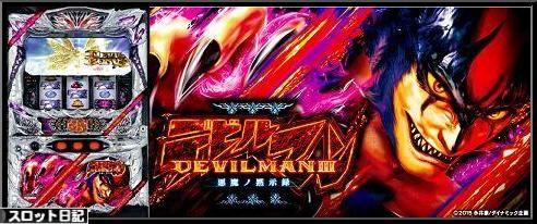 デビルマン3 悪魔の黙示録 天井・恩恵による狙い目・ヤメ時の攻略