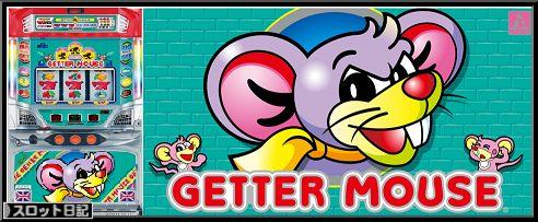 ゲッターマウス 設定差基本スペック