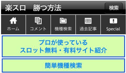 楽スロ勝つ方法 スロット解析攻略情報サイト トップ画面