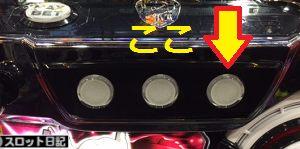 機動戦士パトレイバー ガチャ天井確認方法 右のボタン