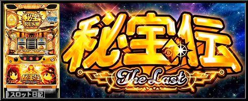 秘宝伝 THE LAST 天井・恩恵による狙い目ヤメ時の攻略