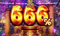 クレアの秘宝伝2 眠りの塔とめざめの石 クレアRT設定56確定