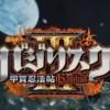 バジリスク3 天井・恩恵による狙い目ヤメ時の攻略