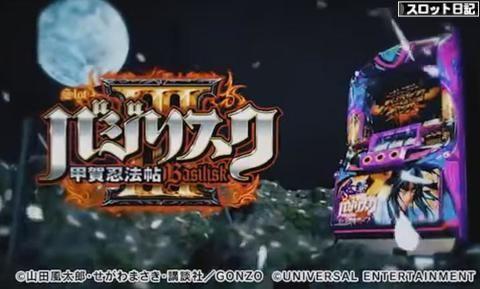 バジリスク3 解説 試打動画