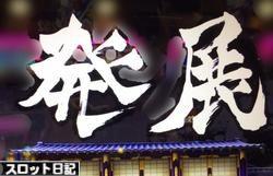 バジ3 天井挙動4