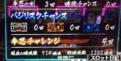 バジリスク3 ハマりゲーム数確認方法