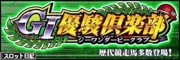 G1優駿倶楽部 サムネ