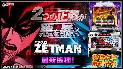 ゼットマン ART直撃 CZ当選率詳細 設定差 推測判別要素