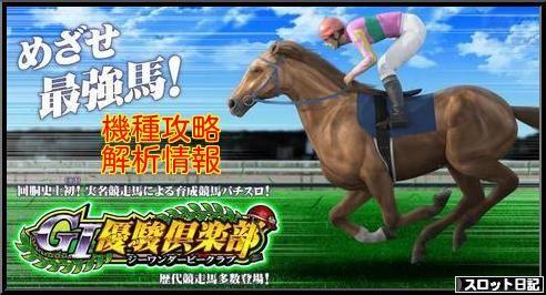 G1優駿倶楽部 ART開始画面シナリオ示唆 伝説 三冠 プレミア 赤背景
