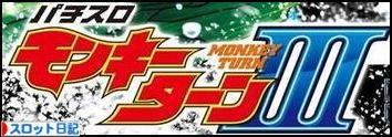 モンキーターン3 サムネ