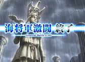 聖闘士星矢海皇覚醒 GB終了画面 女神像+雨 偶数示唆