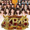 AKB48勝利の女神 天井期待値 ゾーン実践値 狙い目 ヤメ時