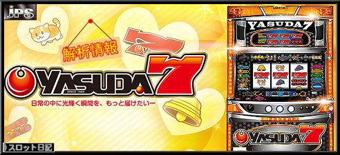 YASUDA(ヤスダ)7 設定差 設定編別推測要素 打ち方 機械割 ボーナス中示唆