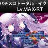 トータル・イクリプス(ノーマル+RT機)Lv.MAX-RT 設定差 打ち方 機械割 判別推測要素 高設定確定演出