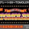 グレート69~TOMOLER~ 設定差 チェリー同時当選 機械割 打ち方 プレミア演出