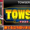 TOWSER 設定差解析 打ち方 設定判別推測要素 機械割 高設定確定パターン