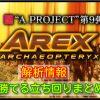 AREX(アレックス) 設定差解析 打ち方 判別推測要素 機械割 小役確率 ボーナス察知
